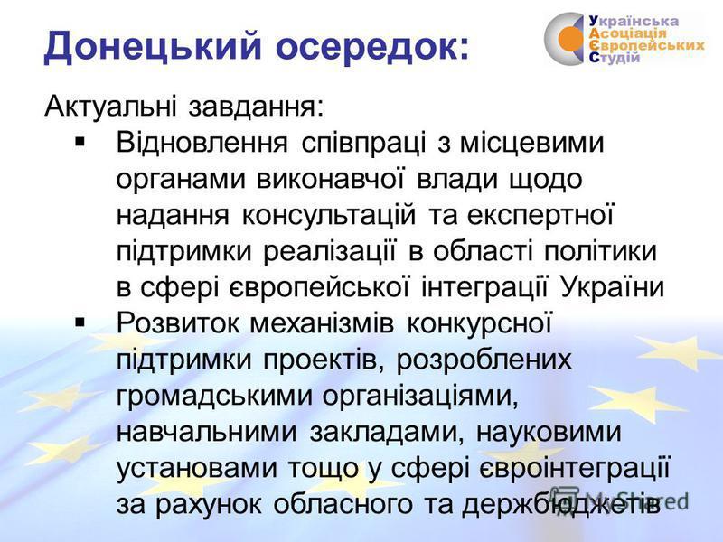 Актуальні завдання: Відновлення співпраці з місцевими органами виконавчої влади щодо надання консультацій та експертної підтримки реалізації в області політики в сфері європейської інтеграції України Розвиток механізмів конкурсної підтримки проектів,