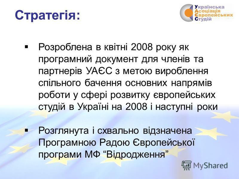 Розроблена в квітні 2008 року як програмний документ для членів та партнерів УАЄС з метою вироблення спільного бачення основних напрямів роботи у сфері розвитку європейських студій в Україні на 2008 і наступні роки Розглянута і схвально відзначена Пр
