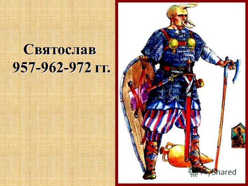 Святослав 957-962-972 гг.