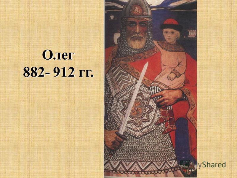Олег 882- 912 гг.