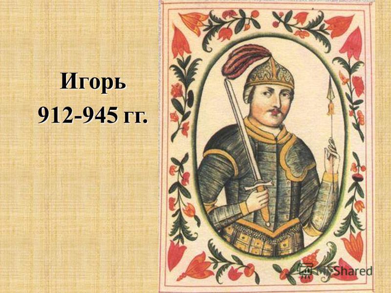 Игорь 912-945 гг.