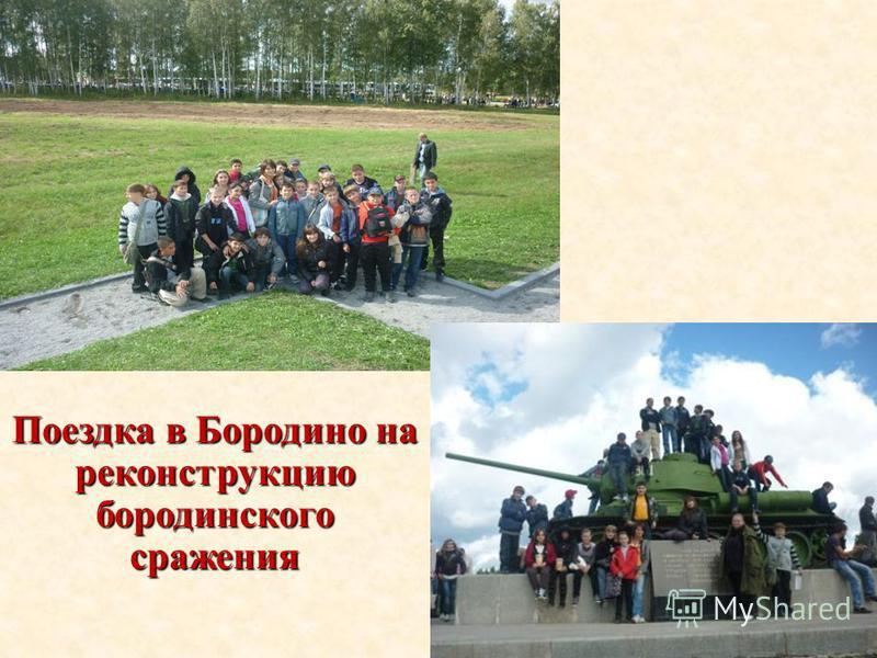 Поездка в Бородино на реконструкцию бородинского сражения