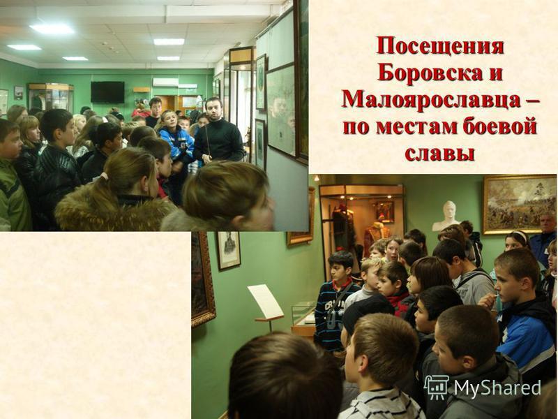 Посещения Боровска и Малоярославца – по местам боевой славы