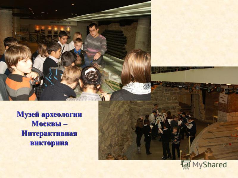 Музей археологии Москвы – Интерактивная викторина