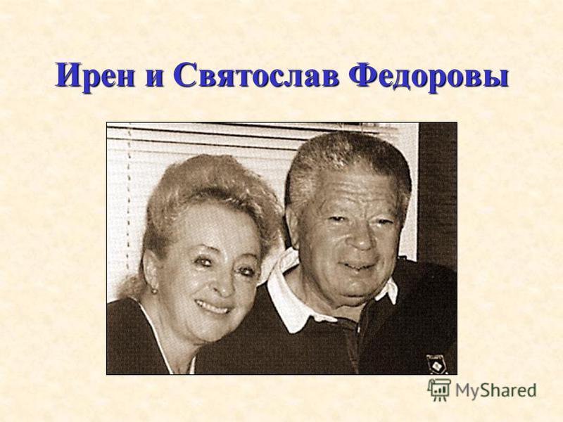 Ирен и Святослав Федоровы