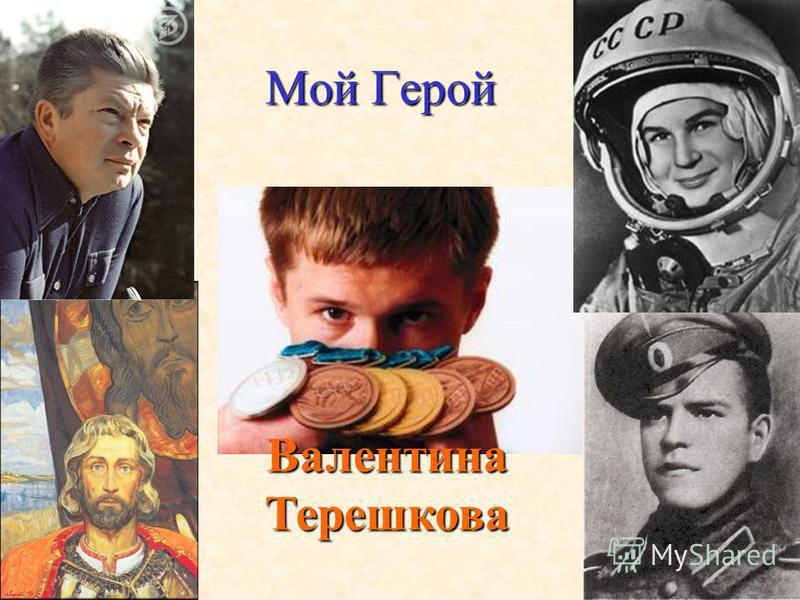Мой Герой Валентина Терешкова