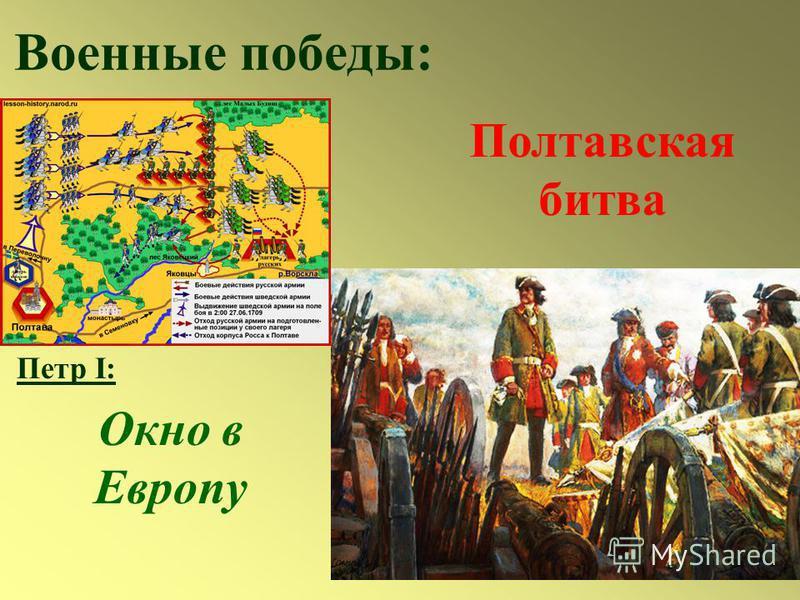 Военные победы: Петр I: Окно в Европу Полтавская битва