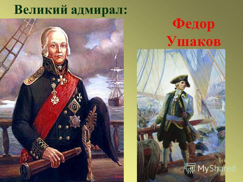 Великий адмирал: Федор Ушаков