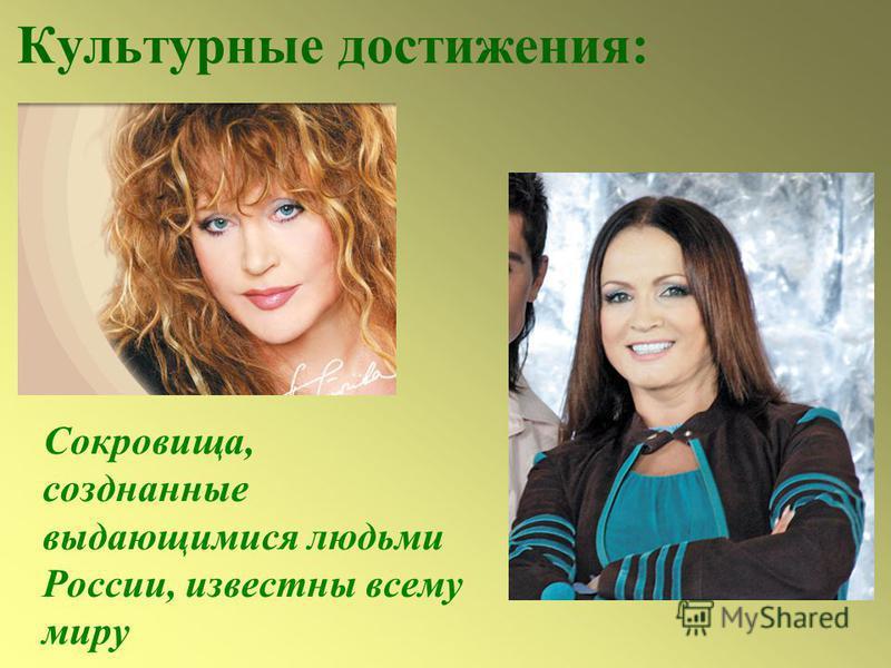 Культурные достижения: Сокровища, созданные выдающимися людьми России, известны всему миру