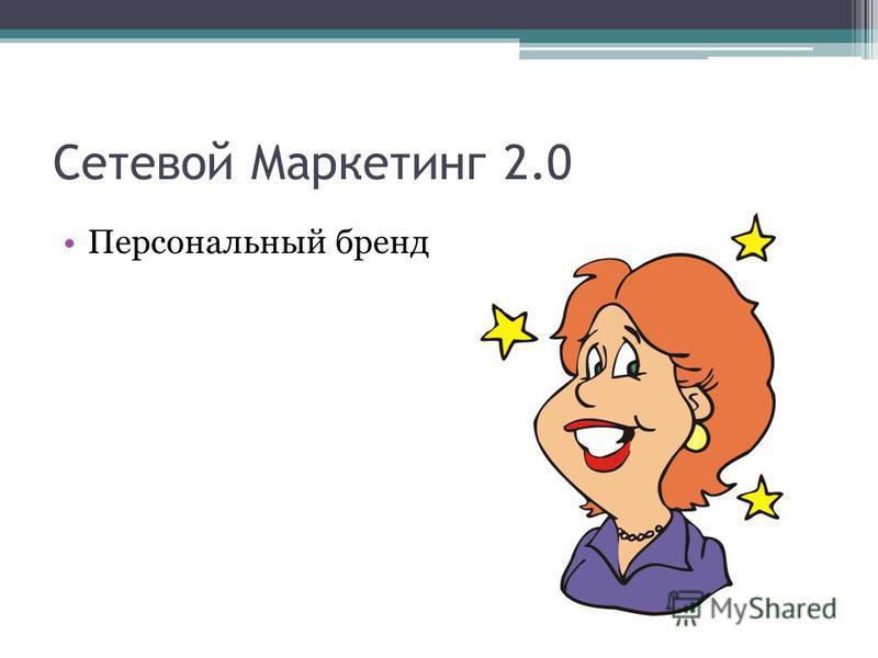 Сетевой Маркетинг 2.0 Персональный бренд