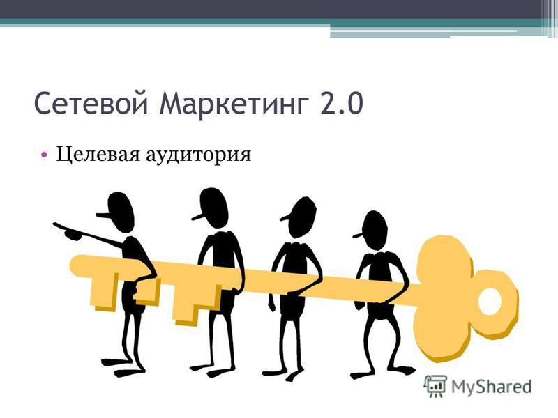 Сетевой Маркетинг 2.0 Целевая аудитория