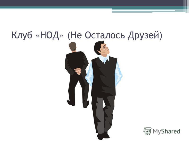 Клуб «НОД» (Не Осталось Друзей)