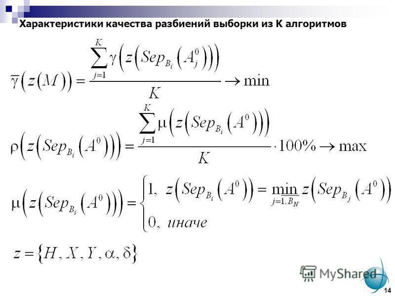 Характеристики качества разбиений выборки из K алгоритмов 14