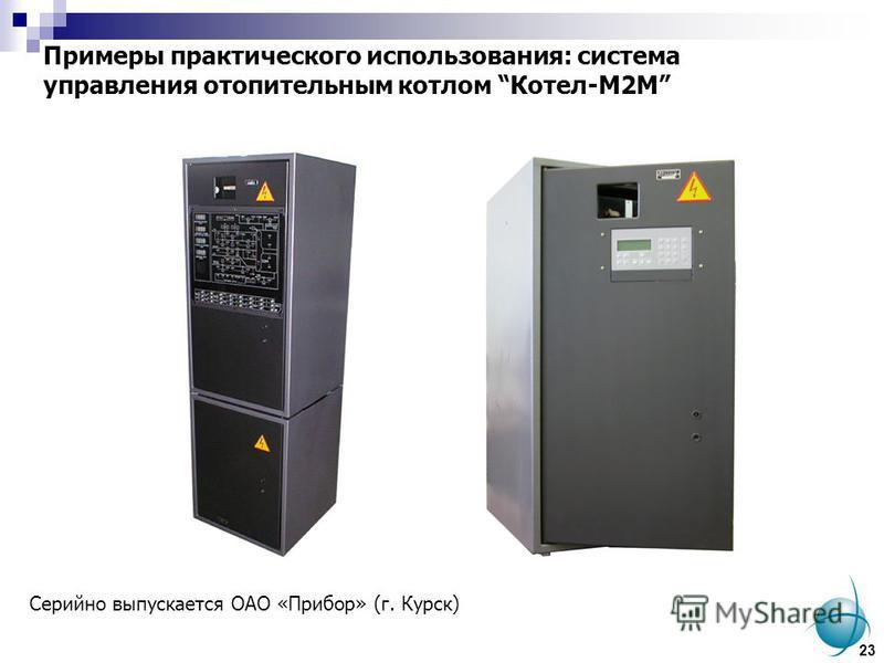 Примеры практического использования: система управления отопительным котлом Котел-M2M 23 Серийно выпускается ОАО «Прибор» (г. Курск)