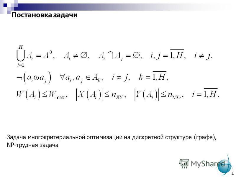Постановка задачи Задача многокритериальной оптимизации на дискретной структуре (графе), NP-трудная задача 4