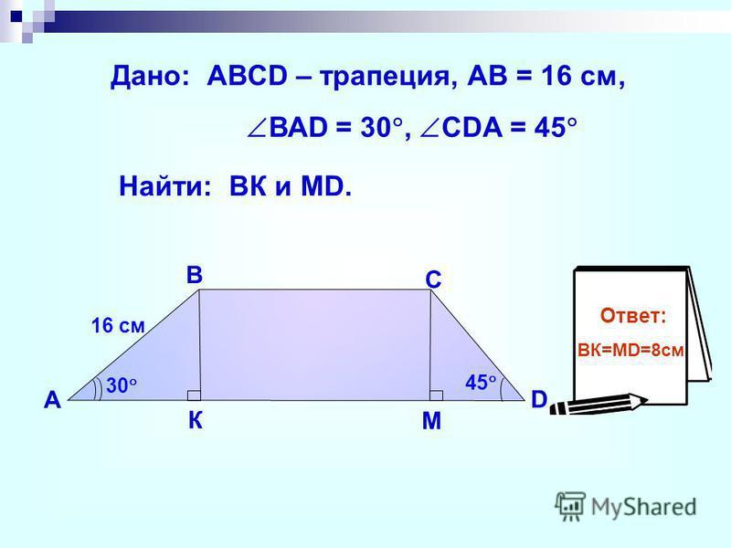Вычислить значения синуса, косинуса, тангенса и котангенса для угла 30. Задание для 1 группы. Задание для 2 группы. Задание по 3 группы. Вычислить значения синуса, косинуса, тангенса и котангенса для угла 45. Вычислить значения синуса, косинуса, танг