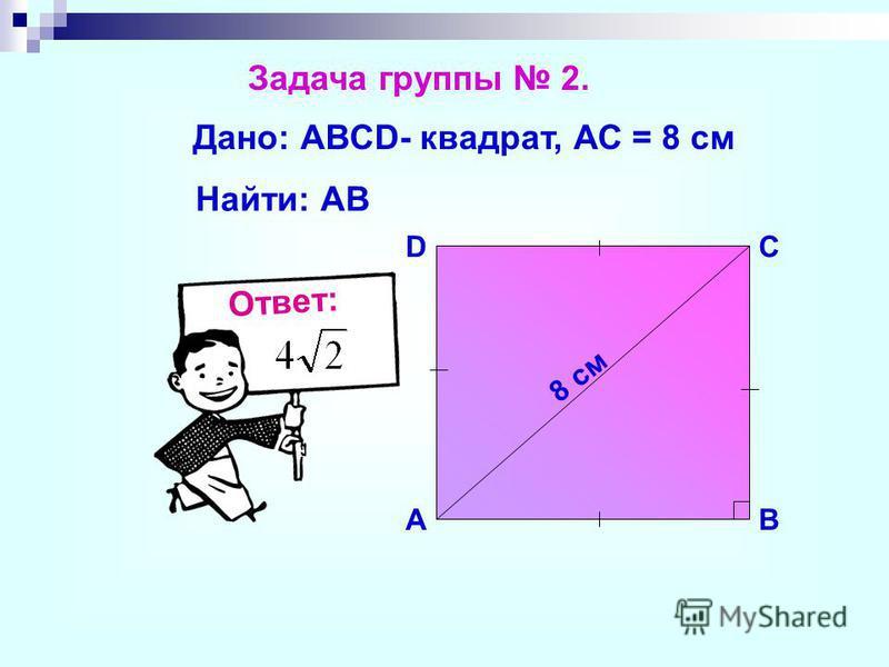 Найти: АВ Найти: ВС 15 К А С В Дано: Δ АВС ( С=90 ), АК- биссектриса А, САК=15, АС= Ответ:АВ=20 см Ответ:ВС=10 см Задача группы 1.