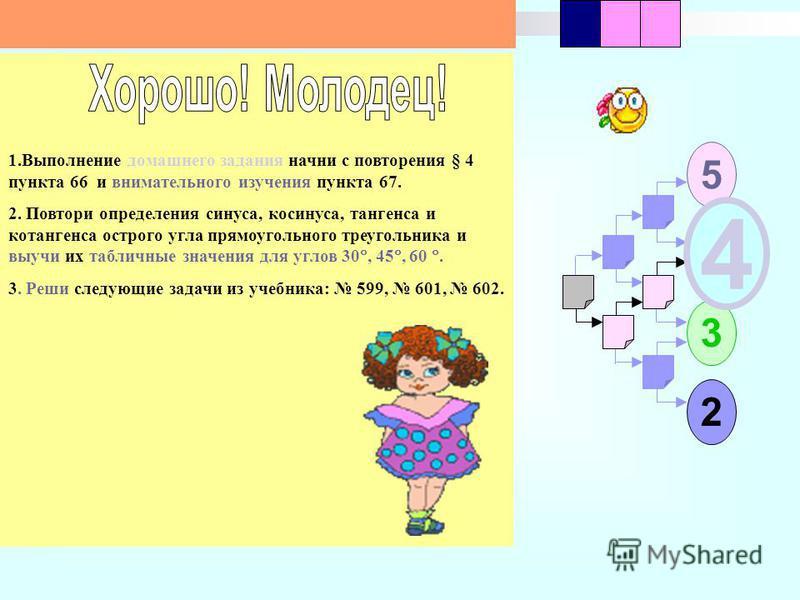 1 5 2 3 23 4 1. Выполнение домашнего задания начни с повторения § 4 пункта 66 и внимательного изучения пункта 67. 2. Повтори определения синуса, косинуса, тангенса и котангенса острого угла прямоугольного треугольника и выучи их табличные значения дл