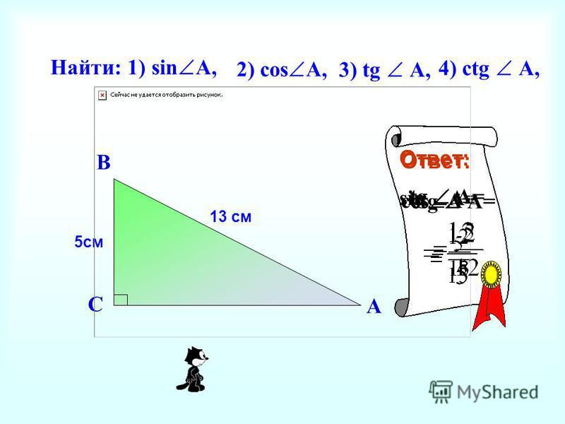 Оценочная таблица. 1 этап (устное решение задач) 2 этап (вывод значений тригоном-х функций) 3 этап 4 этап (тест) Итоговая оценка за урок Заполнение таблицы Решение задач