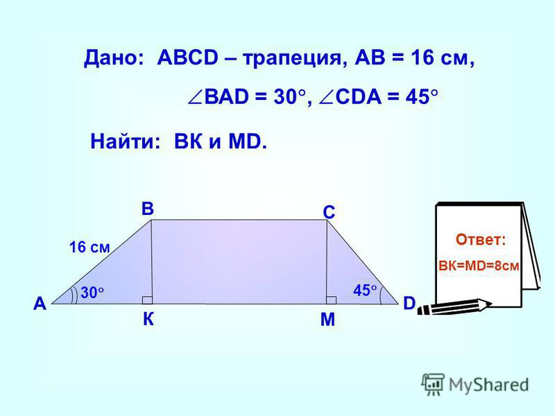 Найти: 1) sin A, 2) cos A, 3) tg A, 4) сtg A, С А В 5 см 13 см Ответ: sin A= Ответ: соs A= tg A= сtg A=