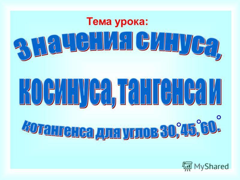 Дано: АВСD – трапеция, АВ = 16 см, ВАD = 30, СDА = 45 Найти: ВК и МD. D В А С 16 см 30 45 К М Ответ: ВК=МD=8 см
