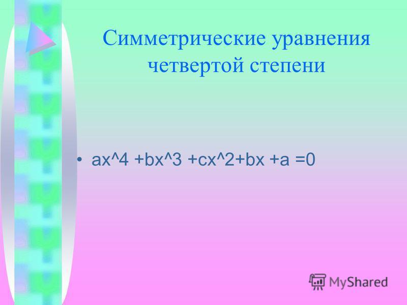 Симметрические уравнения четвертой степени ax^4 +bx^3 +cx^2+bx +a =0