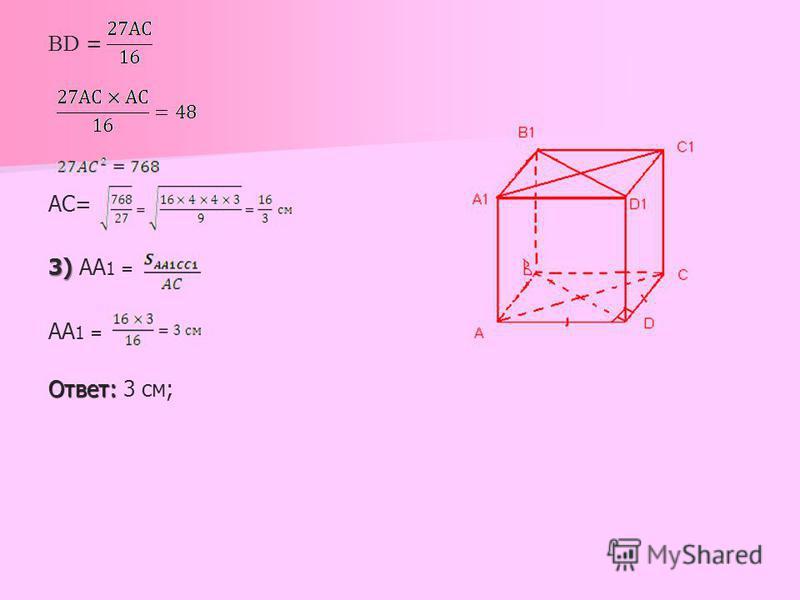 BD = AC= 3) 3) AA 1 = AA 1 = Ответ: Ответ: 3 см;