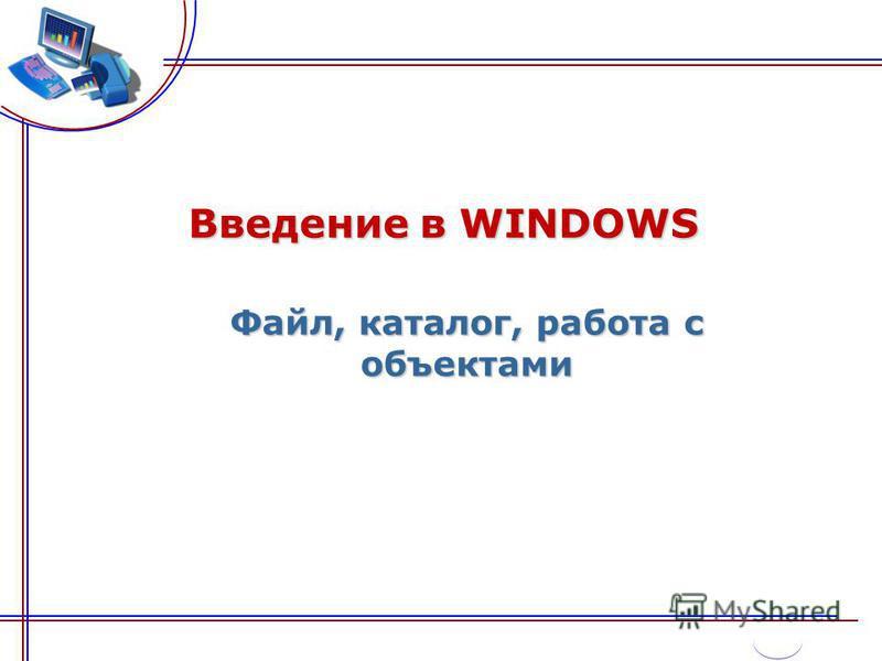 Введение в WINDOWS Файл, каталог, работа с объектами