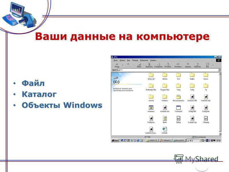 Ваши данные на компьютере Файл Файл Каталог Каталог Объекты Windows Объекты Windows