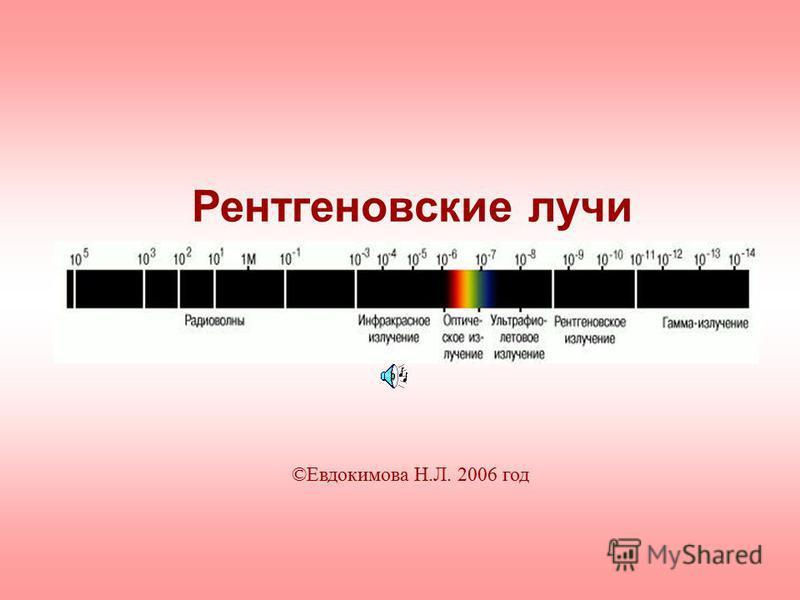 Рентгеновские лучи ©Евдокимова Н.Л. 2006 год