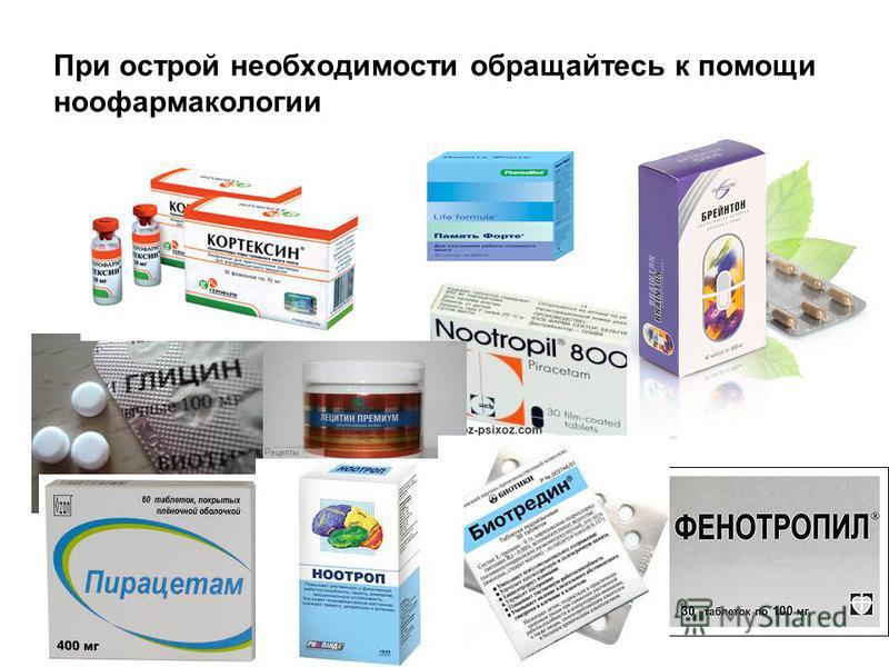 При острой необходимости обращайтесь к помощи ноо фармакологии