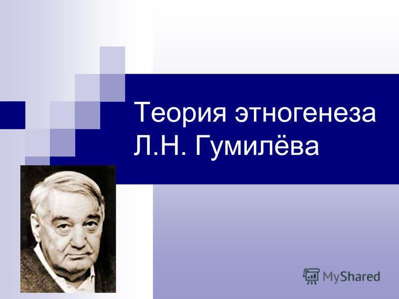 Теория этногенеза Л.Н. Гумилёва