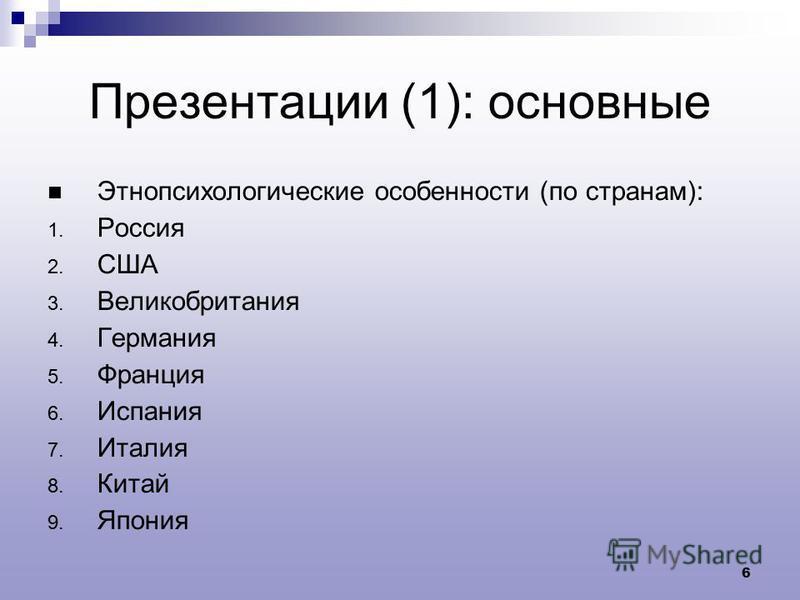 6 Презентации (1): основные Этнопсихологические особенности (по странам): 1. Россия 2. США 3. Великобритания 4. Германия 5. Франция 6. Испания 7. Италия 8. Китай 9. Япония