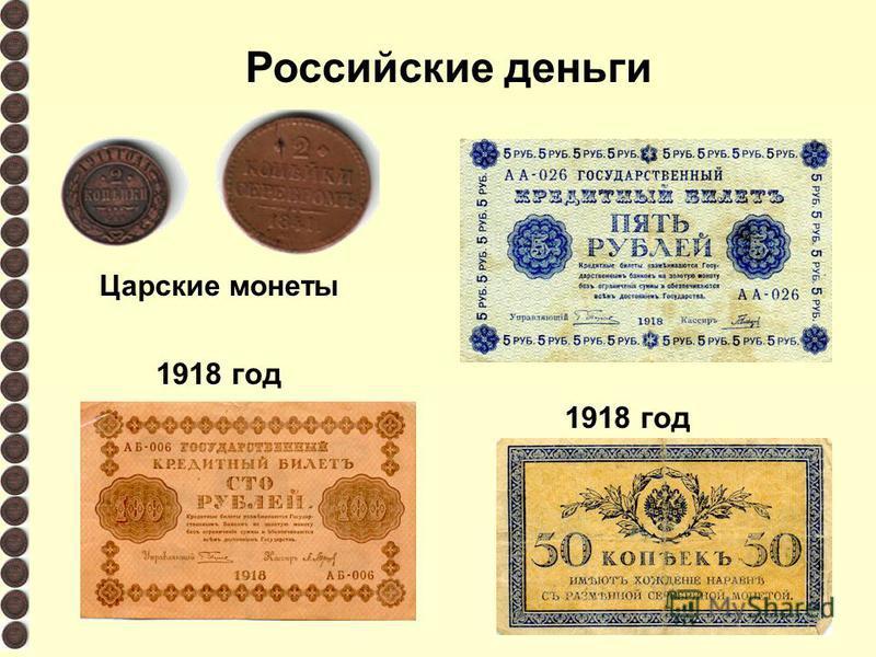 Российские деньги 1918 год Царские монеты
