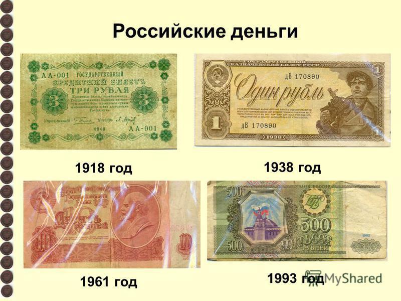 Российские деньги 1918 год 1938 год 1993 год 1961 год