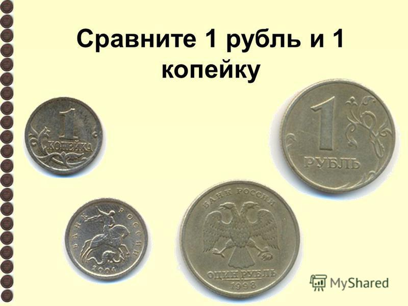 Сравните 1 рубль и 1 копейку