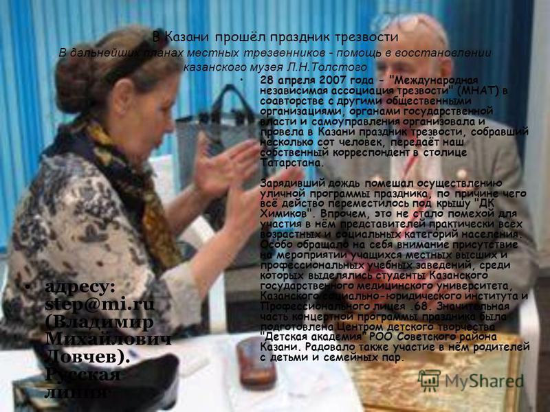 В Казани прошёл праздник трезвости В дальнейших планах местных трезвенников - помощь в восстановлении казанского музея Л.Н.Толстого 28 апреля 2007 года -