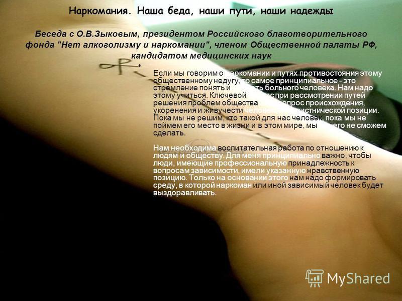 Наркомания. Наша беда, наши пути, наши надежды Беседа с О.В.Зыковым, президентом Российского благотворительного фонда