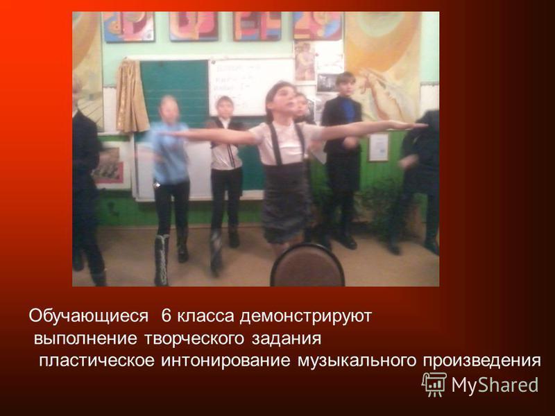 Обучающиеся 6 класса демонстрируют выполнение творческого задания пластическое интонирование музыкального произведения