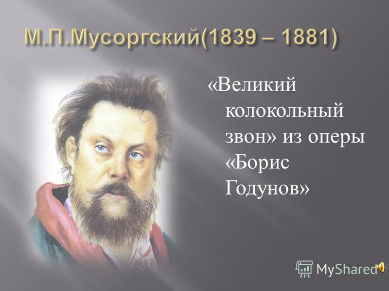 « Великий колокольный звон » из оперы « Борис Годунов »