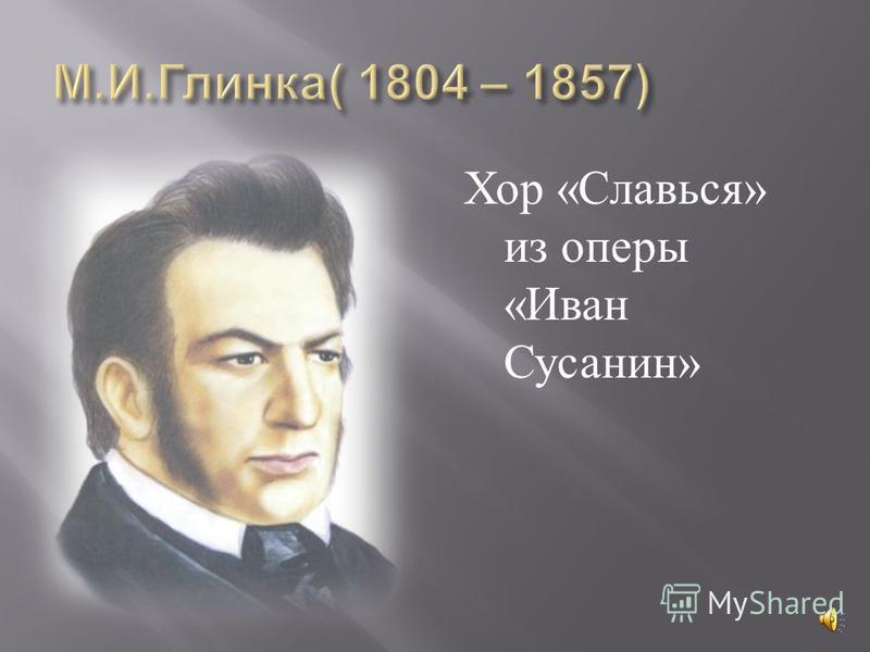 Хор « Славься » из оперы « Иван Сусанин »