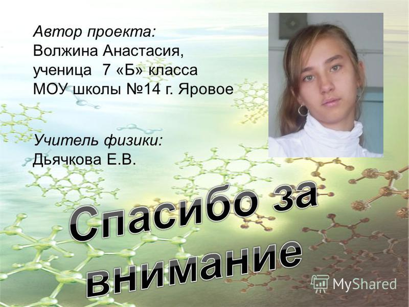 Автор проекта: Волжина Анастасия, ученица 7 «Б» класса МОУ школы 14 г. Яровое Учитель физики: Дьячкова Е.В.