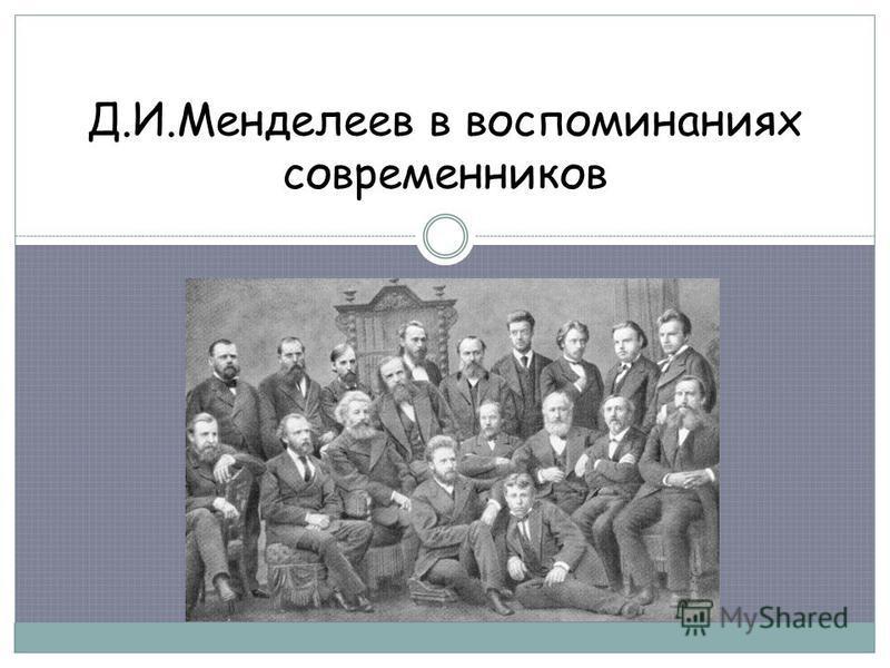 Д.И.Менделеев в воспоминаниях современников