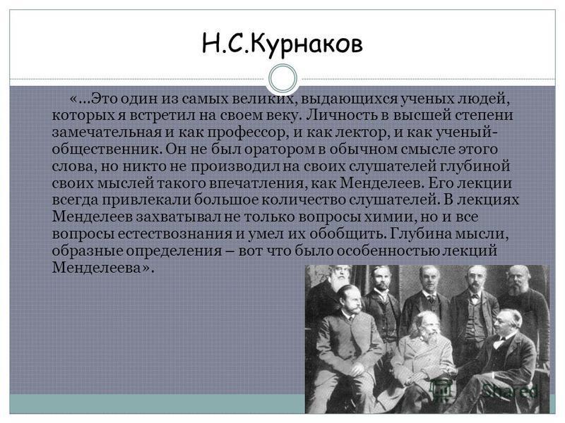 Н.С.Курнаков «…Это один из самых великих, выдающихся ученых людей, которых я встретил на своем веку. Личность в высшей степени замечательная и как профессор, и как лектор, и как ученый- общественник. Он не был оратором в обычном смысле этого слова, н