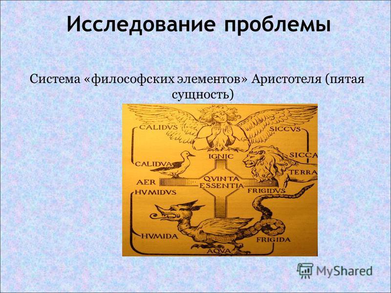 Исследование проблемы Система «философских элементов» Аристотеля (пятая сущность)