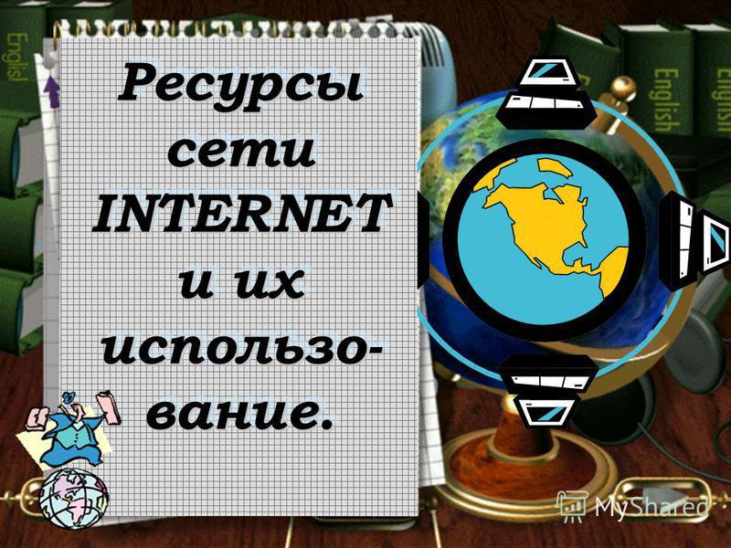 Ресурсы сети INTERNET и их использование.