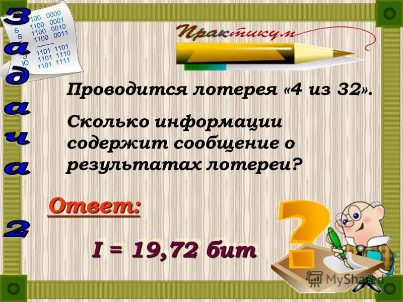 Проводится лотерея «4 из 32». Сколько информации содержит сообщение о результатах лотереи? Ответ: I = 19,72 бит