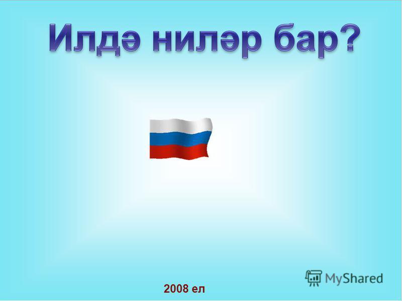 2008 ел
