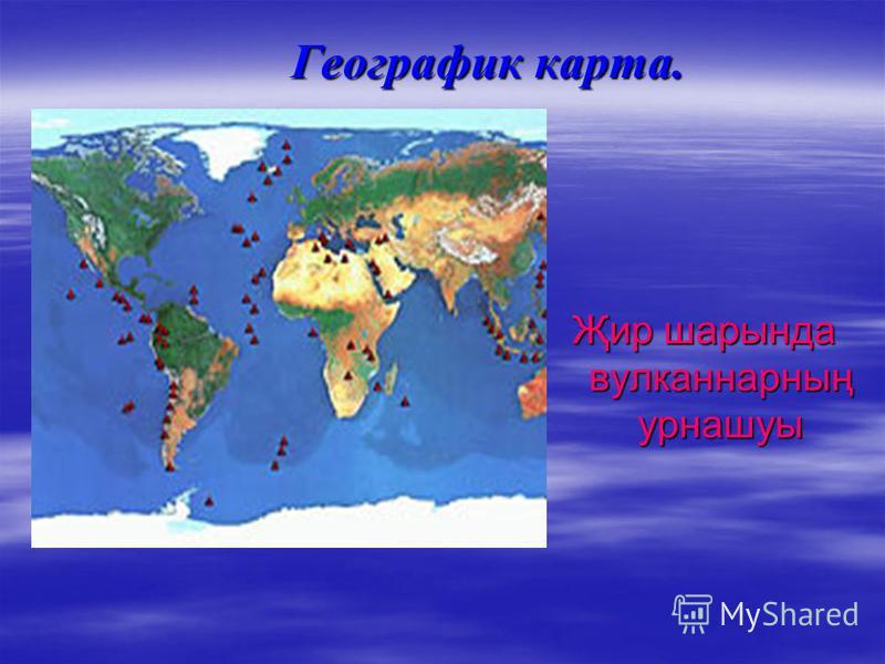 Географик карта. Җир шарында вулканнарның урнашуы