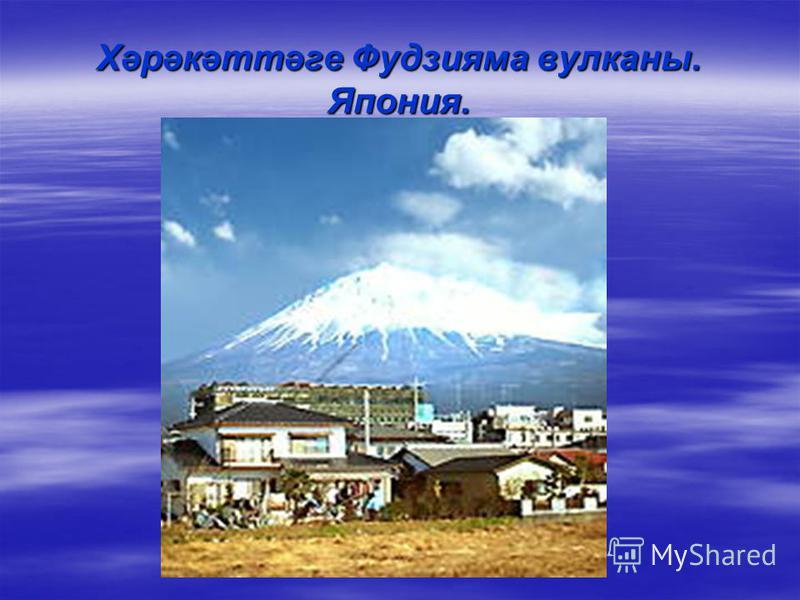 Хәрәкәттәге Фудзияма вулканы. Япония.